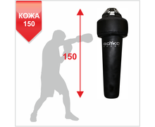 Uppercut Boxing Bag 150 cm Leather, 40-60 kg