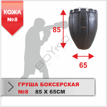 Pear Punching Bag №8 Leather, 60-75 kg