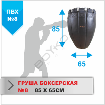 Pear Punching Bag №8 PVC, 60-75 kg