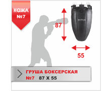 Pear Punching Bag №7 Leather, 55-70 kg