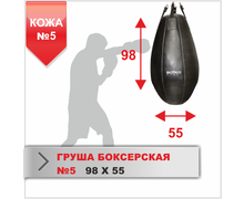 Pear Punching Bag №5 Leather, 40-50 kg