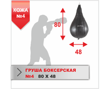 Pear Punching Bag №4 Leather, 20-25 kg
