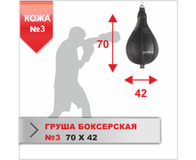 Pear Punching Bag №3 Leather, 15-20 kg