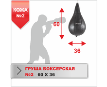 Pear Punching Bag №2 Leather, 10-15 kg