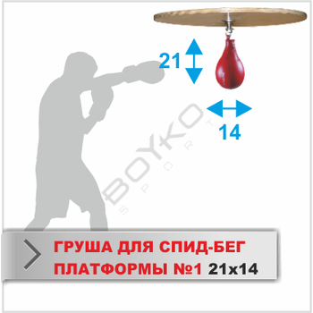Pear Bag for Speed Bag Platform №1 24х14