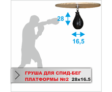 Pear Bag for Speed Bag Platform №2 28х16
