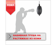 Pear Punching Bag on Stretchs, 5-10 kg