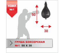 Pear Punching Bag №1 Leather, 5-10 kg