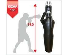 Leather Boxing Silhouette Dummy Left  180cm, 50-60 kg
