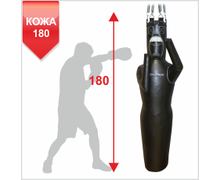 Leather Boxing Silhouette Dummy Right  180cm, 50-60 kg