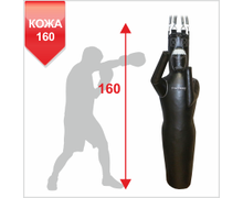 Leather Boxing Silhouette Dummy Left 160cm, 45-55 kg