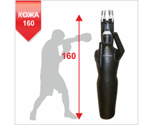Leather Boxing Silhouette Dummy Right 160cm, 45-55 kg