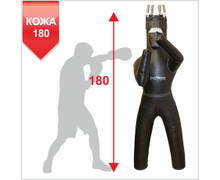 Leather Boxing Dummy with Feet  Right-handed-180cm, 50-60kg