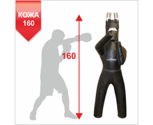 Leather Boxing Dummy with Feet  Left-handed-160cm, 45-55kg