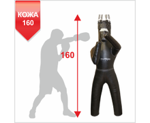 Leather Boxing Dummy with Feet  Right-handed-160cm, 45-55kg