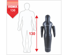 Wrestling Dummy (Silhouette) with Moving Arms, Leather, 130 15-20 kg