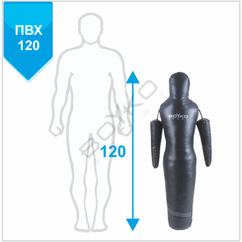 Wrestling Dummy (Silhouette) with Moving Arms, PVC, 120 10-15 kg