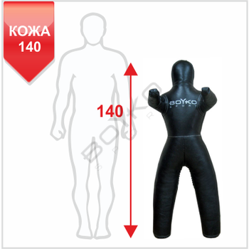 Wrestling Dummy with Legs, Leather 140 25-30 kg