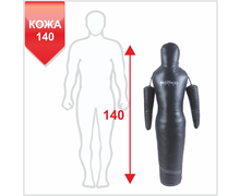 Wrestling Dummy (Silhouette) with Moving Arms, Leather, 140 20-25 kg