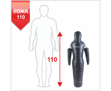 Wrestling Dummy (Silhouette) with Moving Arms, Leather, 110 10-15kg