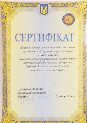 Certificate for carpets for wrestling