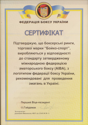 Certificate for boxing rings